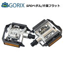 【在庫あり】GORIXゴリックスSPDペダル/片面フラット自転車ペダルGX-2700