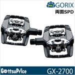【在庫あり】GORIXゴリックス両面SPDペダル自転車ペダルGX-2700