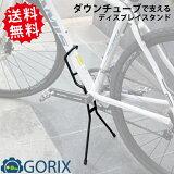 【あす楽】GORIX ゴリックス のせる自転車ディスプレイスタンド GX-301【送料無料】