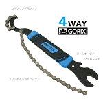 【あす楽】GORIXゴリックス4WAYツール機能チェーン式外し工具フリーホイールチューナーGX-3034【在庫あり】