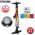 【あす楽】GORIX ゴリックス GX-33P 自転車ゲージ付き空気入れフロアポンプ仏式/米式/英式対応【送料無料】