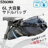 【あす楽】GORIX ゴリックス 大容量サドルバッグ 6L 一体型 撥水加工の大型サドルバッグ (GX-7703)【送料無料】