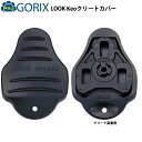 【あす楽】GORIX ゴリックス LOOK keo対応クリートカバー ルックケオ GX-CK3B