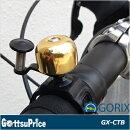 【在庫あり】GORIXゴリックス自転車ベル(ゴールド)ゴムバンド式で取付簡単GX-CTB