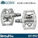 【在庫あり】GORIXゴリックスSPDペダル/片面フラット自転車ペダルGX-R62