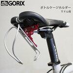 【あす楽】GORIXゴリックスサドル用ボトルケージシステムボトルホルダーGX-SDLBC【明日ごっつ】