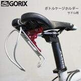 【あす楽】GORIX ゴリックス サドル用ボトルケージシステム ボトルホルダー GX-SDLBC