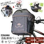 【あす楽】GORIXゴリックス自転車ペット用バッグ12.8L犬猫ワンタッチで取り外せるフロントバスケット(前カゴ)エコバッグGX-SH6-048