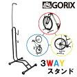 【あす楽】GORIX ゴリックス 自転車スタンド 横 縦置き 3タイプの置き方できる メンテナンス簡易スタンド ホイール&ステースタンド HS-013D