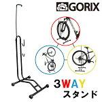 【あす楽】GORIXゴリックス自転車スタンド【新型】2WAYメンテナンス簡易スタンドホイール&ステースタンドHC-013C