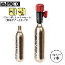 【全国送料無料】GORIX CO2ボンベセット LF126 調整ダイヤル付 【米仏式対応】+(CO2ボンベ2本付き)