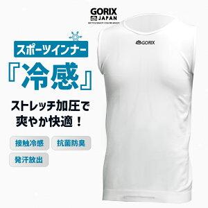 【あす楽】GORIX ゴリックス 冷感 インナーシャツ タンクトップ メンズ 接触冷感 スポーツ ランニング ゴルフ 3D ノースリーブ 夏 速乾 自転車 M/L G-COOL01