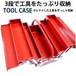 【在庫あり】ツールボックス3段両開きスチールレッド工具箱