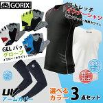 【あす楽】(お得3点セット)GORIXゴリックス自転車ウェア夏のウェアサマー3点セット!選べるカラーインナーシャツGELグローブアームカバー
