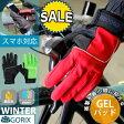 【セール】【明日ごっつ】GORIX ゴリックス ウィンターGELグローブ ウィンドプルーフ (スマホタッチ対応)(自転車 冬グローブ)