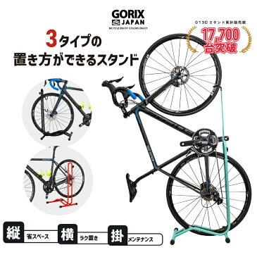 【ポイント3倍】【あす楽 送料無料】【累計7,000台突破】GORIX ゴリックス 自転車 スタンド 縦置き 横置き 1台 両用 室内 メンテナンス 3タイプ 自転車スタンド 倒れない GX-013D