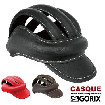 【ポイント5倍】【あす楽 送料無料】GORIX ゴリックス カスク CASQUE 自転車用ヘルメットCL-01