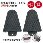 【あす楽】自転車ペダルカバーSPD-SL対応ビンディングフラットペダルにクリートカバー変換(RD2-PC)