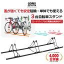 【あす楽 送料無料】GORIX ゴリックス 自転車スタンド ...