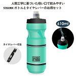 【あす楽】GORIXゴリックス新型自転車ボトル610mlGX-BOTTLEボトル&タイヤレバーセットウォーターボトルチェレステカラーサイクルボトル