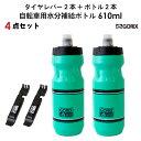 【あす楽】(セット割り)(2本セット)GORIX ゴリックス 自転車用水分補給ボトル 610ml GX-BOTTLE ボトル&タイヤレバーセット チェレステカラー サイクルボトル