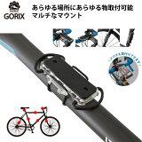 【送料無料】【定形外郵便】GORIX ゴリックス 自転車マウント ロードバイク サイクルマウント スマホマウント ハンドル カメラ バイク(GX-MK)