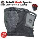 【全国送料無料】GORIX ゴリックス スポーツマスク ナノ 自転車 マスク 洗える フェイスマスク MASK-NAnO UVカット 花粉対策