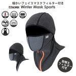 【あす楽】GORIXゴリックスバラクラバ冬用フェイスマスク裏起毛保温防寒防水男女兼用自転車スノボーバイク目だし帽フィルター付き(Winter-NAnO1)