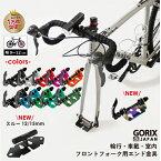 【あす楽 送料無料 】【累計20,000個突破】GORIX ゴリックス フォークマウント 自転車固定 (改良版) SJ-8016 車載スタンド(スタンドや輪行に)ロードバイク他