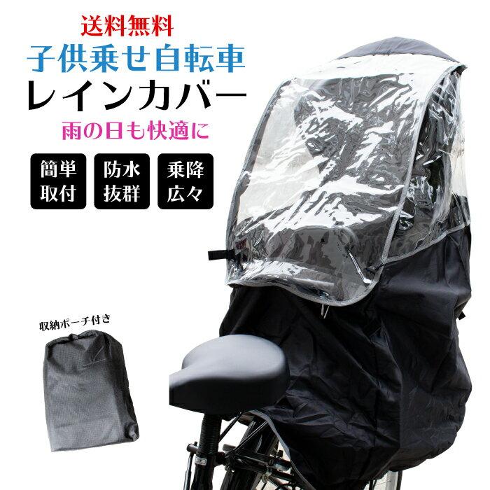 【あす楽 送料無料】子供乗せ 自転車カバー 後ろ用 自転車 リア用 レインカバー チャイルドシートカバー(rain-c) リア用チャイルドシートカバーのおまけ付き(SPR1)