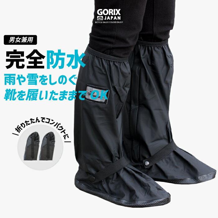 【あす楽】GORIXゴリックス完全防水雨の日レインシューズカバー防水農業園芸汚れないシューズカバー雨雪ゲリラレインカバー靴ブラック男女兼用(RSC)