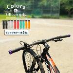自転車グリップ(GX-72)シリコングリップ