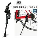 【あす楽】GORIX ゴリックス 自転車スタンド キックスタンド サイドスタンド
