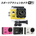 【あす楽】アクションカメラ Wifi対応 ウルトラHD 小型スポーツアクションカメラ 30m防水 1...