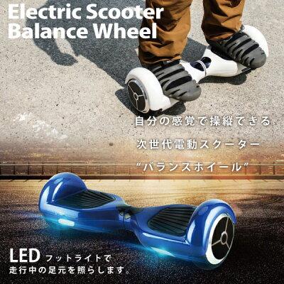 【あす楽】電動スケートバランスボード【未来型】電動スクーター次世代電動スケボーミニセグウェイバランスホイールBalanceWheel収納袋付(6.5インチタイヤ)ホバーボード