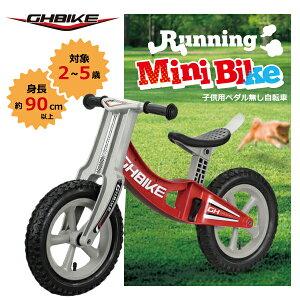 【あす楽】ペダルなし自転車 子供向け足こぎ自転車 ランニングミニバイク GO!スライダーGHBIKE