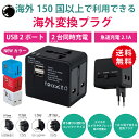 【あす楽】海外コンセント対応 変換プラグ USB充電器 AC...