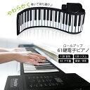 【あす楽 送料無料】ハンドロールピアノ 61鍵盤電子ピアノ 128種類音色トーンデモソング 標準ピア ...