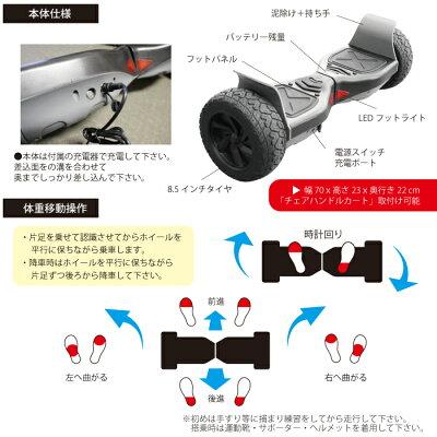 【送料無料】【あす楽】オフロードバランススクーター【安定】電動スクーターセグウェイ式車両ホバボードバランスボードP11(8.5インチタイヤ)