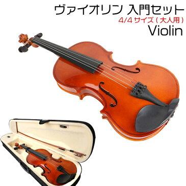 【あす楽 送料無料】バイオリン セット 初心者向け 練習用 ケース 弦 駒 ドミナント 軽量 violin ヴァイオリン 子ども 小学生 男の子 女の子 プレゼント