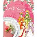 色鮮やかなピンク色。でも味は本格派のカレー。ピンクカレー 華貴婦人のピンク華麗(カレー)...
