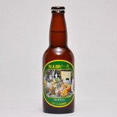 世界一のビール 鬼太郎ビール ヴァイツェン 330ml ×1本 要冷蔵 鳥取県産 地ビール WBA 世界第1位 代引不可 ギフト お歳暮 父の日 お中元