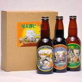 世界一のビール 鬼太郎ビール 330ml ×3本セット 要冷蔵 鳥取県産 地ビール WBA 世界第1位 代引不可 ギフト お歳暮 父の日 お中元 プレゼント用におすすめ