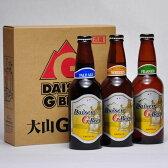 世界一のビール 大山Gビール 330ml ×3本セット 要冷蔵 鳥取県産 地ビール WBA 世界第1位 代引不可 ギフト お歳暮 父の日 お中元 プレゼント用におすすめ