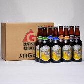 世界一のビール 大山Gビール 330ml ×8本セット 要冷蔵 鳥取県産 地ビール WBA 世界第1位 代引不可 ギフト お歳暮 父の日 お中元 プレゼント用におすすめ