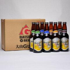 世界一の地ビール大山Gビール 330ml 8本セット 要冷蔵 鳥取 地ビール