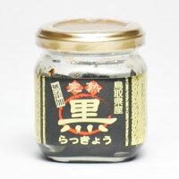 鳥取県産無添加完熟黒らっきょう1瓶70gアチーブエモーション産地直送砂丘らっきょうポリフェノール健康他のメーカー商品との同梱不可代引不可