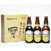 父の日専用ボックス 大山Gビール 330ml ×3本セット 要冷蔵 世界一の地ビール 鳥取県産 地ビール WBA 世界第1位 代引不可 ギフト お歳暮 父の日 お中元 プレゼント用におすすめ