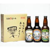父の日専用ボックス 鬼太郎ビール 330ml ×3本セット 要冷蔵 世界一の地ビール 鳥取県産 地ビール WBA 世界第1位 代引不可 ギフト お歳暮 父の日 お中元 プレゼント用におすすめ