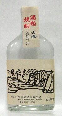 酒粕焼酎よいとこポケット瓶(白)200ml鳥取焼酎ギフトお歳暮父の日お中元